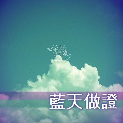 bluesky_cover