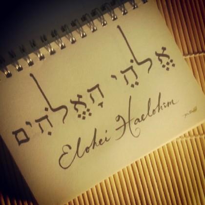 EloheiHaelohim