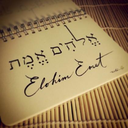 ElohimEmet