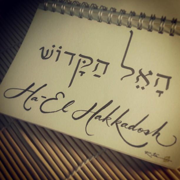 HaElHakkadosh