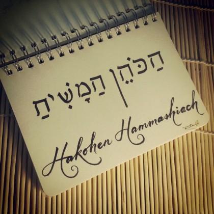HakohenHammashiach